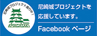 尼崎城プロジェクトバナー