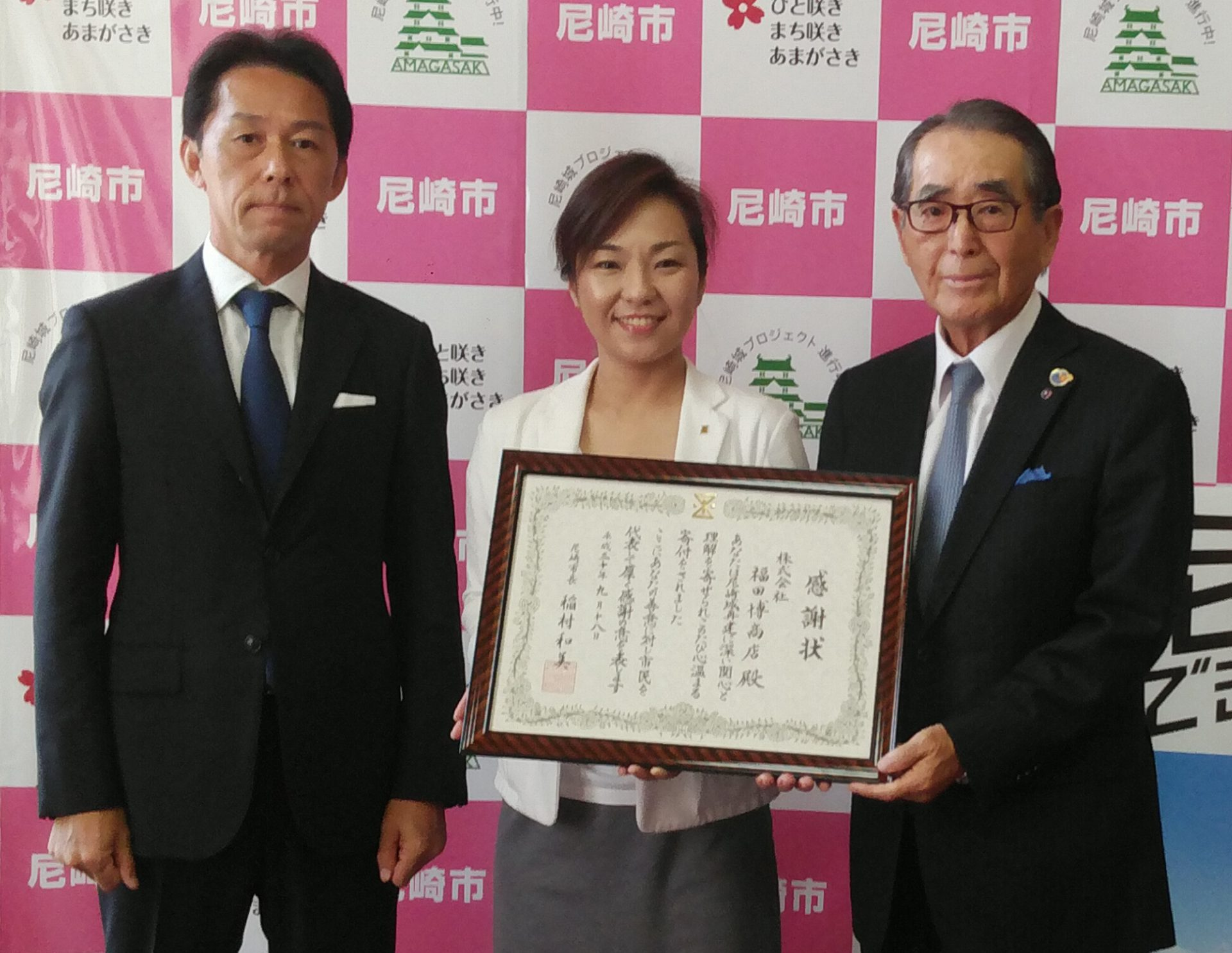 尼崎市長より感謝状を授与